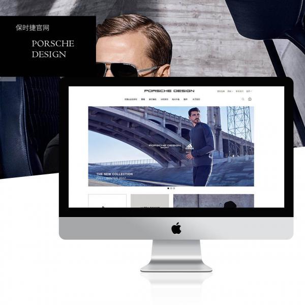 保时捷设计中文官方网站